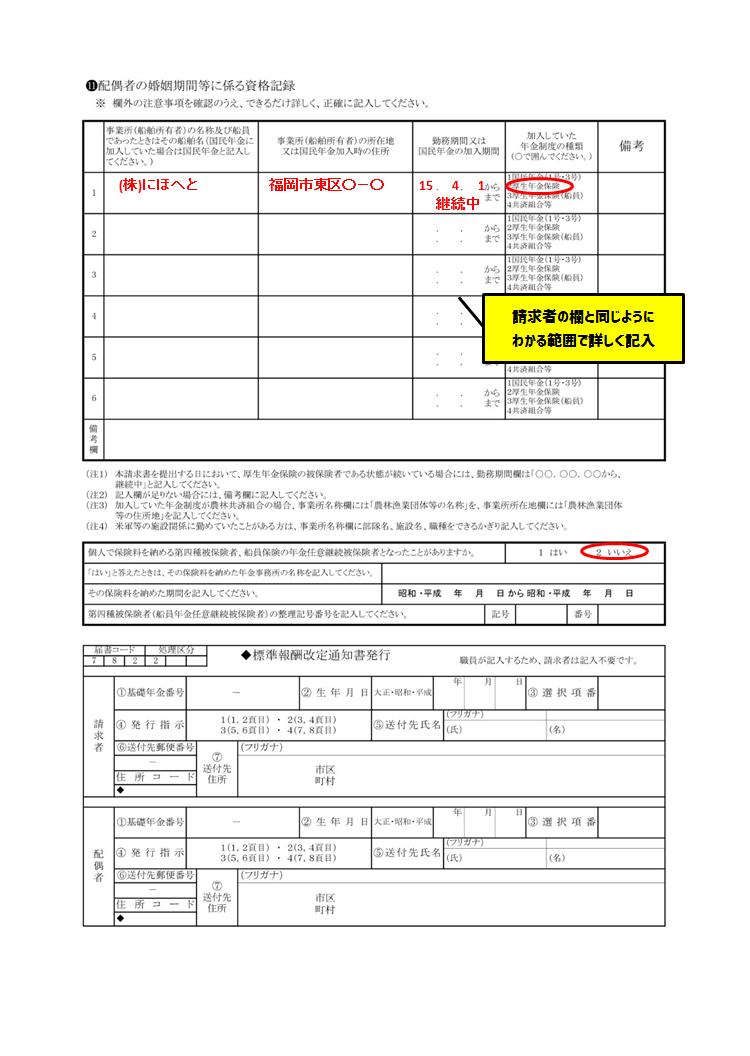 標準報酬改定請求書4