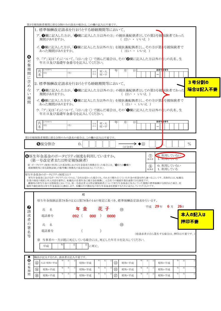 標準報酬改定請求書2