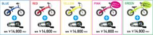 へんしんバイクカラー