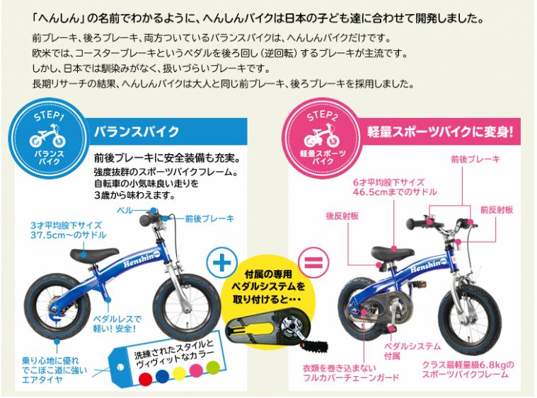 へんしんバイク特徴