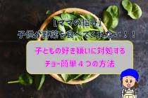 野菜を食べてくれない【ママの悩み】子供の好き嫌いにしつけは必要?4つの対処法