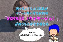 よく子供追いかけて財布を置き去りにする私がリピート買いする『VOYAGE(ヴォヤージュ)』がめっちゃおすすめ!