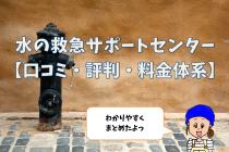 水の救急サポートセンター【口コミ・評判・料金】まとめ