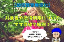 いつから?最新情報更新【幼児教育無償化】対象者や所得制限についてママ目線で解説!どちらに入れる?