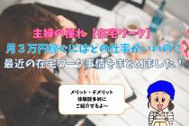 主婦の憧れ【在宅ワーク】月3万円稼ぐにはどの仕事がいいの?最近の在宅ワーク事情をまとめました!