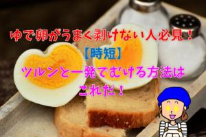 ゆで卵がうまく剥けない人必見!【時短】ツルンと一発でむける方法はこれだ!