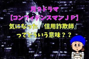 月9ドラマ【コンフィデンスマンJP】に出てくる『信用詐欺師』ってどういう意味??